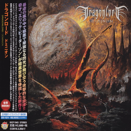 DragonLord - Dominion [Japanese Edition]