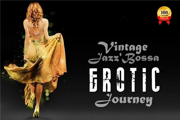 Vintage Jazz'Bossa EROTIC Journey 2020 скачать сборник в формате FLAC (Lossless)